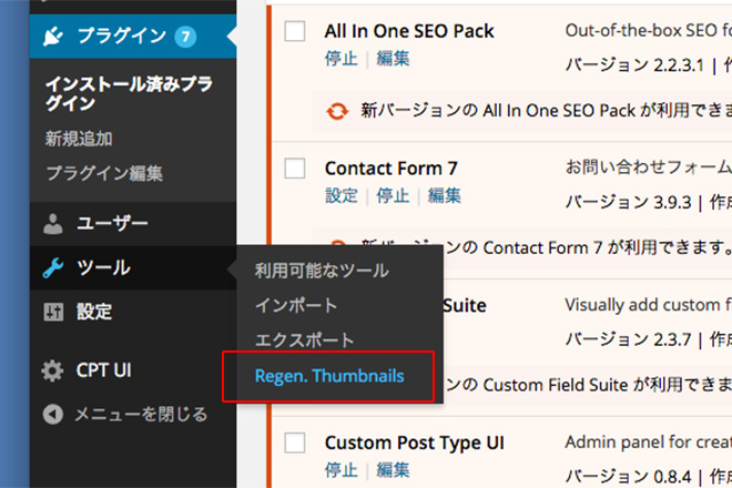 「Regenerate Thumbnails」の設定項目