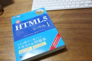 さて、今年はHTML5プロフェッショナル認定資格を取ろう