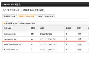 XSERVERのDNSレコード設定画面