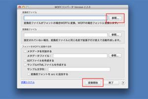 フォントをWebフォント化する無料ソフト「WOFFコンバータ」