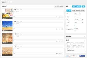 Meta Sliderの管理画面
