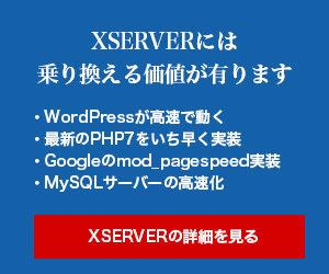 20160131-xserver