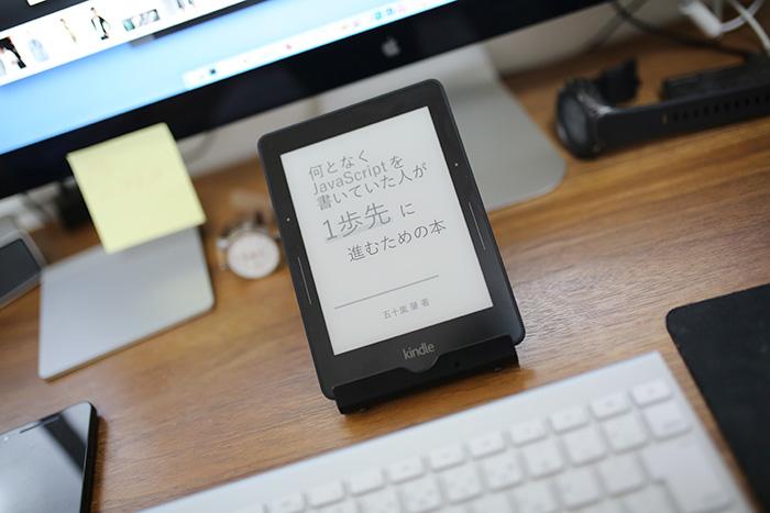 kindle版「何となくJavaScriptを書いていた人が一歩先に進むための本」