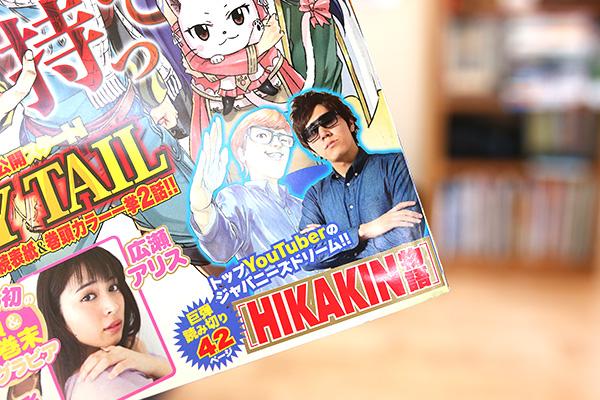 あのトップYouTuberHIKAKINがマガジンの読み切り漫画に登場!その名も「HIKAKIN物語」
