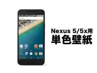Nexus5/5x用の無地・単色の壁紙7種