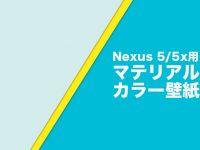 Nexus5/5x用のマテリアルデザインカラー単色壁紙 20種