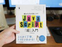 """これからJavaScript覚えるなら """"JavaScript「超」入門"""" が間違いなくオススメ"""