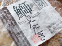 石川県の名産?超絶品、潮屋の鰤のたたきがこんな近くに売ってたなんて・・・