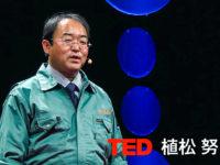 「どうせ無理」なんていう大人にはなりたくない!植松努さんのTEDプレゼンテーションが素晴らしい
