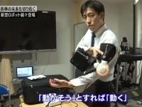 脳の信号で動くサイバーダイン社のロボットスーツが凄い!