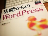 あの高橋のりさん著「基礎からのWordPress」の2巻目が出る!