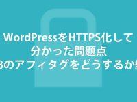 WordPressをHTTPS化して分かった問題点。A8のアフィタグをどうするか編