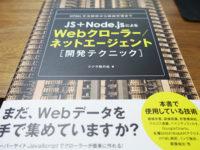 チンプンカンプンだが面白そうな技術書「JS+Node.jsによるWebクローラーネットエージェント」って本を買った