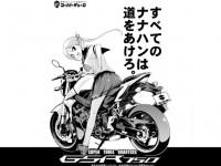 ばくおん!!って漫画がめちゃ面白い!バイク好きなら絶対ハマると思う!