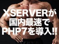 XSERVERが最速でPHP7を導入!WordPressの速度ももっと早くなる!